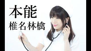 Happy Halloween!! ハッピーハロウィン動画☆ 椎名林檎さんの名曲『本能...