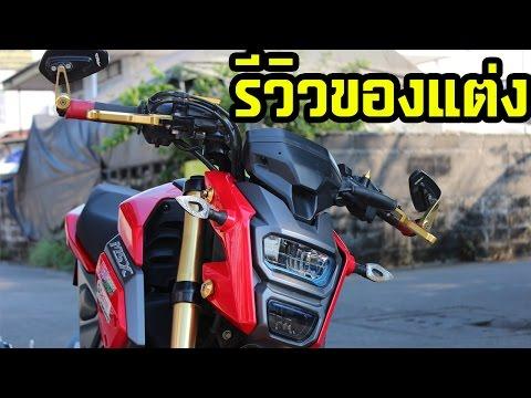 [ รีวิวของแต่ง ] Honda MSX 125 SF l ไอซ์