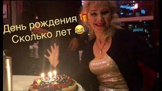 Мой день рождения 🌟Снимать видео до победного 😂 США