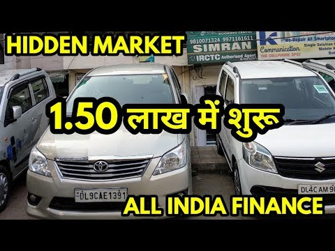 Cars Starting Rs1.50 Lakh|Hidden Second Hand Car Market | Delhi|Finance Available