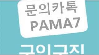 [영천알바천국] 문의【카톡pama7】 영천부업정보 영천…