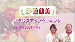 彩・穀・健・美ビューティモデル部の野形仁美ちゃんが彩・穀・健・美を使って...