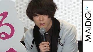 菅田将暉、初の恋愛映画主演で「壁ドン、顎クイを家で練習」 映画「溺れるナイフ」試写会イベント #Masaki Suda #Nana Komatsu