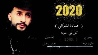 اغنية كل يلي حبونا || جارتي الحانونا || حمادة نشواتي || 2020 Official music video