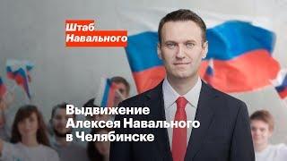 Выдвижение Алексея Навального в Челябинске 24 декабря в 13:30