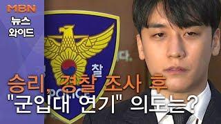 [백운기의 뉴스와이드] 승리, 경찰 조사 후