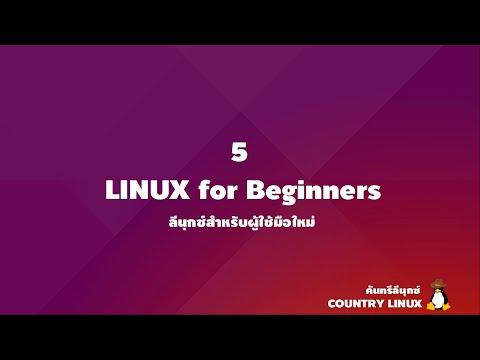 5 ระบบปฏิบัติการ Linux สำหรับผู้ใช้มือใหม่ [คันทรีลีนุกซ์ #61]
