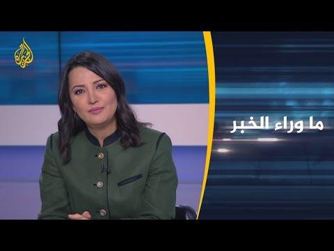 ما وراء الخبر - #إدلب.. ما ملامح الخطة التي كشف عنها #أردوغان؟  - نشر قبل 8 ساعة