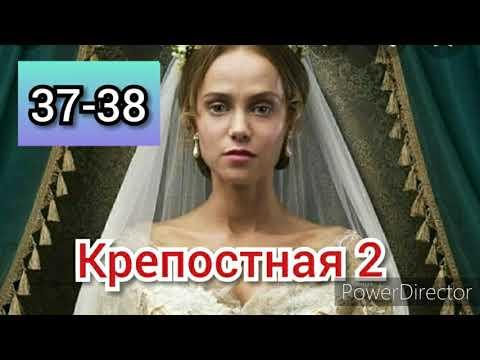 Крепостная 2 сезон 37-38 серии