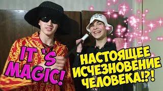 Отправил друга в паралельную вселенную!?!   it`s Magic