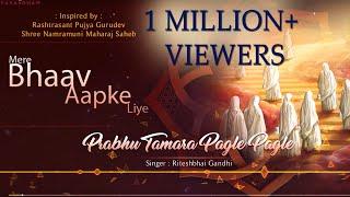 Prabhu Tamara Pagle Pagle | Bhakti Song (Mere Bhaav Aapke Liye) | Jain Stavan | Parasdham