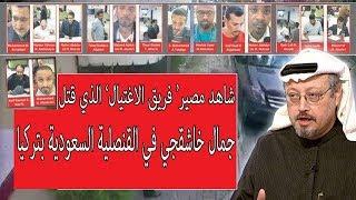 لن تصدق ماذا فعل محمد بن سلمان بـ فريق الاغتيال الـ 15 سعودي الذي قتلوا جمال خاشقجي
