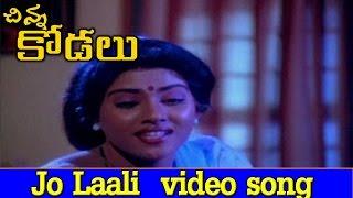 Chinna Kodalu Movie    Jo Laali Video Song    Suresh, Vani Vishwanath.