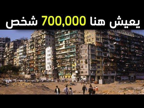 شاهد كيف يعيش الناس في أكثر الأماكن ازدحاما بالسكان على وجه الارض  - نشر قبل 3 ساعة