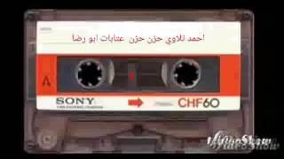 احمد تلاوي حزن حزن