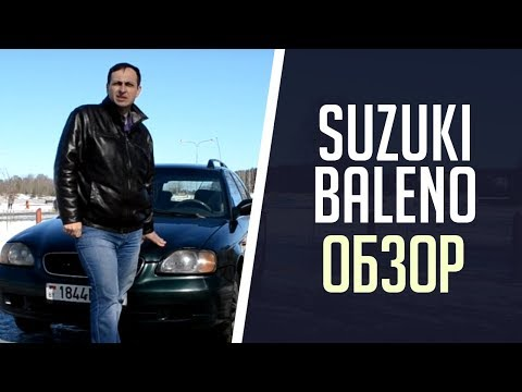 #СузукиБалено#  Suzuki Baleno (СУЗУКИ БАЛЕНО)