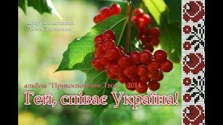 """Гей, співає Україна!"" (автор та виконавець Любов Дорошенко)"