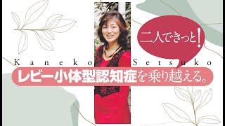 レビー小体型認知症の金子智洋さん(64歳)と懸命に生きる妻・節子さん...