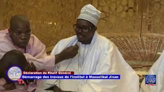 Massalikul Jinan | Serigne Bass Abdou Khadre annonce le démarrages des travaux de l'isntitut