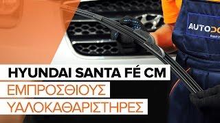 Πώς αντικαθιστούμε Εμπρόσθιοι υαλοκαθαριστήρες σε HYUNDAI SANTA FÉ CM [ΟΔΗΓΊΕΣ]