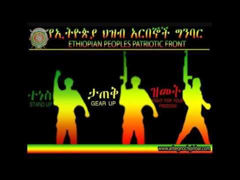 Ethiopian Peoples Patriotic Front