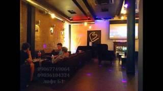 Недорогие кафе в центре Москвы - лофт кальянная Б1 на Белке(, 2016-06-01T22:32:40.000Z)
