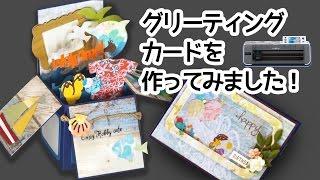 【brotherスキャンカットで作るグリーティングカード】いろんな素材が切れる凄いカッティングマシン! thumbnail