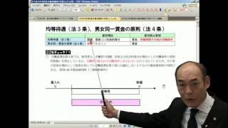 社会保険労務士講座 基本錬成講義 労働基準法1