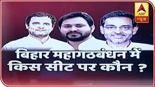 Bihar Mahagathbandhan Likely To Announce Candidates& 39 List Today ABP News