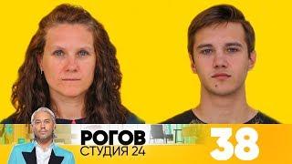 Рогов. Студия 24 | Выпуск 38