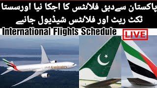 Pakistan To Dubai New Flights Schedule & Cheapest Ticket Fares   Urdu/Hindi