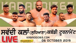 🔴[Live] Sawaddi Kalan (Ludhiana) Kabaddi Tournament 06 Oct 2019