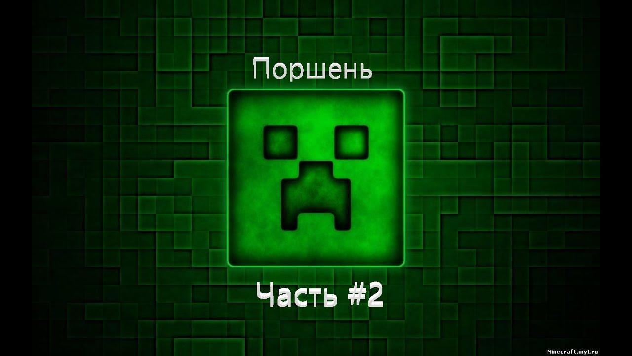 Minecraft 1.5.2 как сделать поршень 631