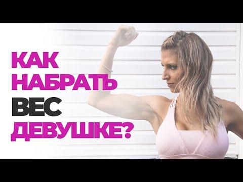 КАК набрать вес девушке в домашних условиях? 7 ЛУЧШИХ ЛАЙФХАКОВ