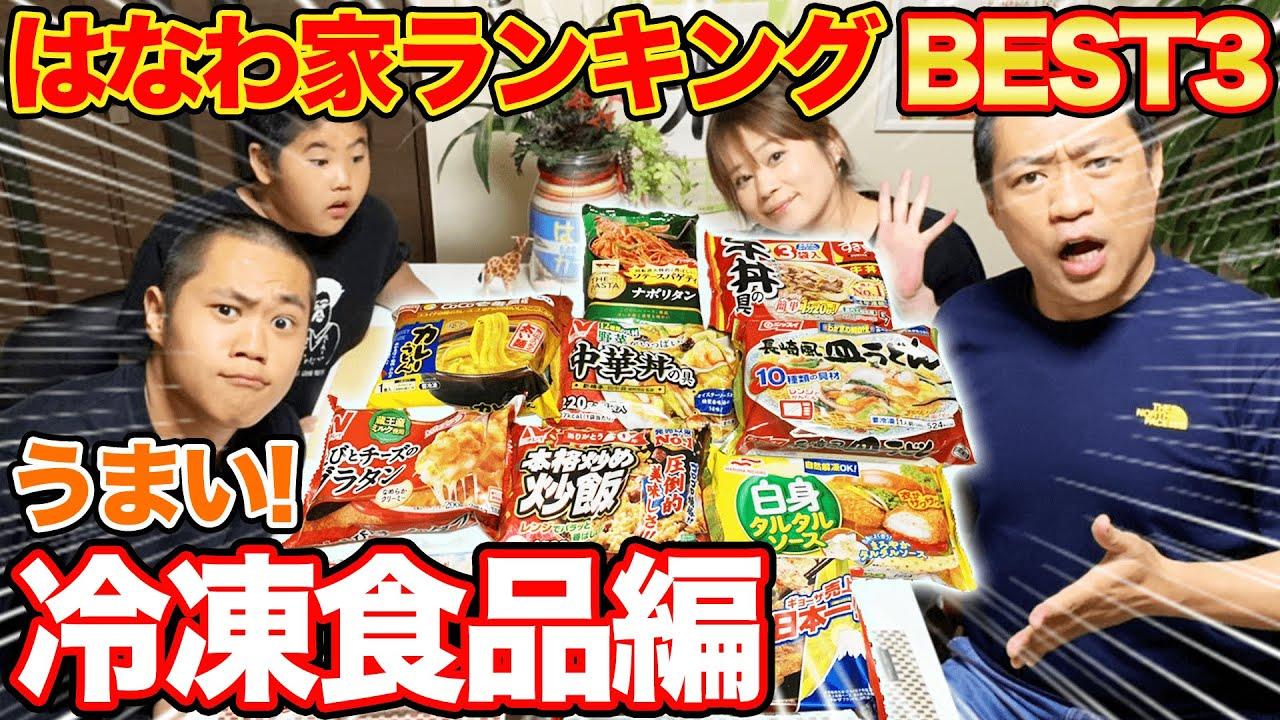 【主婦の味方】冷凍食品のはなわ家ランキングBEST3を大発表!栄えある1位は…!?【はなわ家】【冷凍食品】【飯テロ