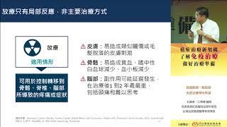 【癌症e學苑】腎細胞癌、膀胱癌治療新希望 thumbnail