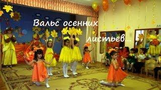 Вальс осенних листьев Видео Валерии Вержаковой