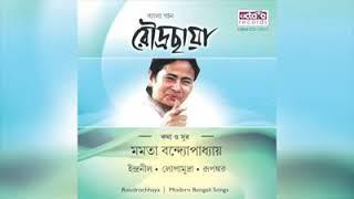 Album Name: Roudrachaya Lyrics: Mamata Banerjee Singer: Rupankar.