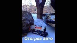 Отогрев авто Барнаул, Новоалтайск