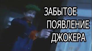 Джокер в сериале Хищные Птицы
