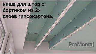 ниша для штор с бортиком из 2х слоев гипсокартона. Drywall installation