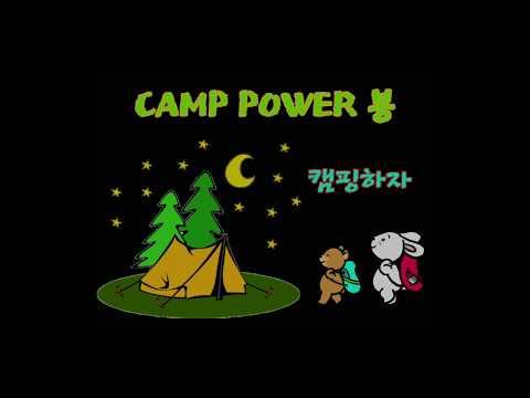 캠핑용 버너 바람막이 고정하기/가스버너 바람막이 만들기/캠핑용 바람막이
