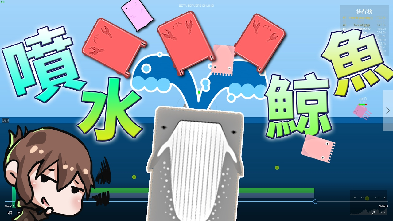 【巧克力】『Deeeep.io:深海大作戰』 - 遊樂設施!?噴水鯨魚讓你玩上癮! - YouTube