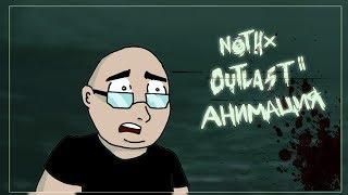 NoThx Outlast 2 [Анимация]
