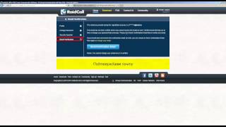 Безопасность аккаунта RaidCall