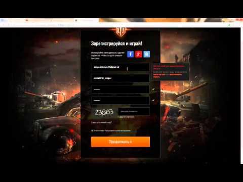 Как Зарегистрироваться в игре World of tanks