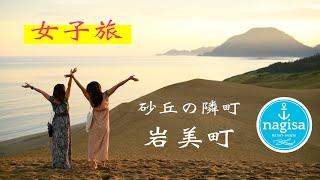 【日本の砂漠】絶景の鳥取砂丘にある隣町「岩美町」旅動画 〜女子旅編〜 | The Desert of Japan Tottori