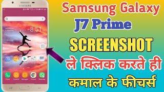 SAMSUNG Galaxy j7 prime SCREENSHOT ले क्लिक करते ही 🔥