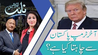 Night Edition   US pushed Pakistan away, we are not your hired gun: PM Imran   7 Dec 2018   92NewsHD