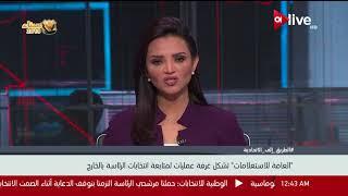 الهيئة العامة للاستعلامات تشكل غرفة عمليات لمتابعة انتخابات الرئاسة بالخارج